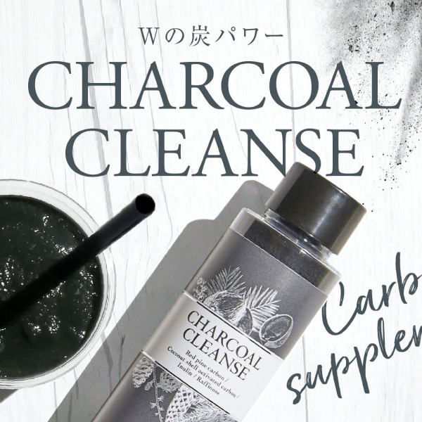 CHARCOAL CLEANSE(チャコールクレンズ)